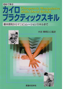 初めて学ぶカイロプラクティックスキル 基本原則からマニピュレーションスキルまで