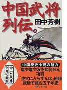 中国武将列伝 上巻 (中公文庫)(中公文庫)