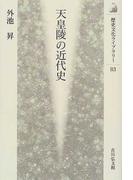 天皇陵の近代史 (歴史文化ライブラリー)