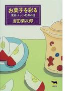 お菓子を彩る 果実・ナッツ・野菜の話