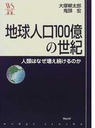 地球人口100億の世紀 人類はなぜ増え続けるのか (ウェッジ選書)(ウェッジ選書)