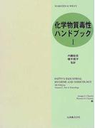 化学物質毒性ハンドブック 1