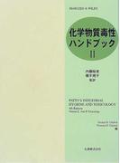 化学物質毒性ハンドブック 2