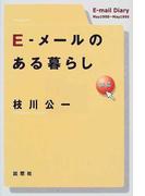 E−メールのある暮らし E‐mail diary May 1998〜May 1999