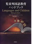 児童外国語教育ハンドブック