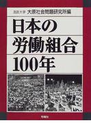 日本の労働組合100年