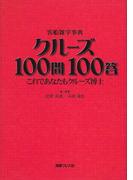 クルーズ100問100答 これであなたもクルーズ博士 客船雑学事典