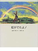 虹がでたよ! (絵本・日本のココロ)