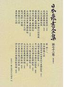 日本農書全集 72 絵農書 2