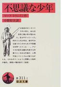 不思議な少年 改版 (岩波文庫)(岩波文庫)