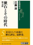 漱石とその時代 第5部 (新潮選書)