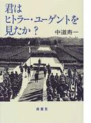 君はヒトラー・ユーゲントを見たか? 規律と熱狂、あるいはメカニカルな美