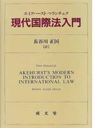 現代国際法入門