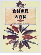 食材魚貝大百科 2 貝類+魚類