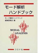 モード解析ハンドブック