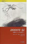 2000年・辰 辰年って、どんな年? (七味唐がらし)