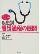 New疾患別看護過程の展開
