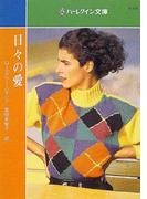 日々の愛 (ハーレクイン文庫)(ハーレクイン文庫)