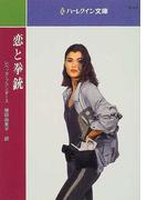 恋と拳銃 (ハーレクイン文庫)(ハーレクイン文庫)