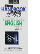 工業英語ハンドブック 工業英検3・4級用 基礎例文500 基礎単語1600 改訂