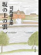坂の上の雲 新装版 1 (文春文庫)(文春文庫)