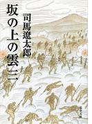 坂の上の雲 新装版 3 (文春文庫)(文春文庫)