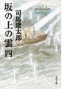 坂の上の雲 新装版 4 (文春文庫)(文春文庫)