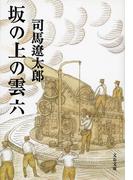 坂の上の雲 新装版 6 (文春文庫)(文春文庫)