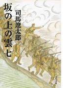 坂の上の雲 新装版 7 (文春文庫)(文春文庫)