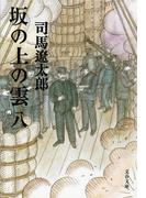 坂の上の雲 新装版 8 (文春文庫)(文春文庫)