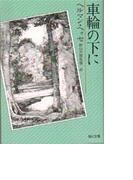 車輪の下に 改版 (角川文庫クラシックス)
