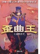 ブギーポップ・オーバードライブ歪曲王 (電撃文庫)(電撃文庫)