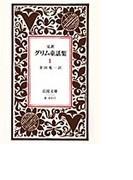 グリム童話集 完訳 改版 1 (岩波文庫)(岩波文庫)