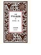 グリム童話集 完訳 改版 2 (岩波文庫)(岩波文庫)