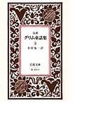 グリム童話集 完訳 改版 3 (岩波文庫)(岩波文庫)