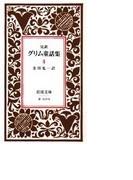 グリム童話集 完訳 改版 4 (岩波文庫)(岩波文庫)