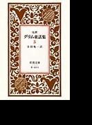 グリム童話集 完訳 改版 5 (岩波文庫)(岩波文庫)