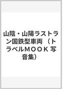山陰・山陽ラストラン国鉄型車両 (トラベルMOOK 写音集)