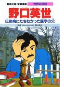 学習漫画 世界の伝記 集英社版 第2版 1 野口英世
