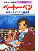 学習漫画 世界の伝記 集英社版 第2版 8 ベートーベン