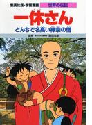 学習漫画 世界の伝記 集英社版 第2版 7 一休さん