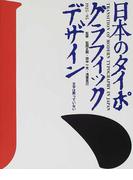 日本のタイポグラフィックデザイン 1925−95 文字は黙っていない