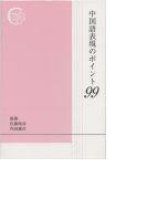 中国語表現のポイント99 改訂