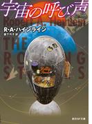 宇宙の呼び声 (創元SF文庫)(創元SF文庫)