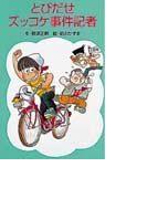 とびだせズッコケ事件記者 (ポプラ社文庫 ズッコケ文庫)(ポプラ社文庫)