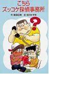 こちらズッコケ探偵事務所 (ポプラ社文庫 ズッコケ文庫)(ポプラ社文庫)