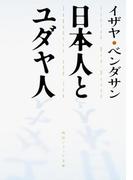 日本人とユダヤ人 (角川文庫ソフィア)