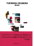 奥村靫正 (ggg Books 世界のグラフィックデザイン)(世界のグラフィックデザイン)