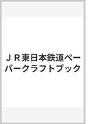 JR東日本鉄道ペーパークラフトブック