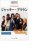 ジャッキー・ブラウン 名作映画完全セリフ集 (スクリーンプレイ・シリーズ)